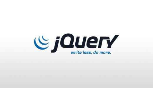 【JQuery】スクロール途中でグローバルナビなどの要素を固定する方法