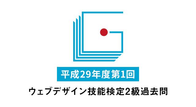 【H29第1回】ウェブデザイン技能検定2級過去問