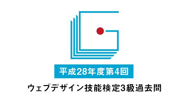 【H28第4回】ウェブデザイン技能検定3級過去問