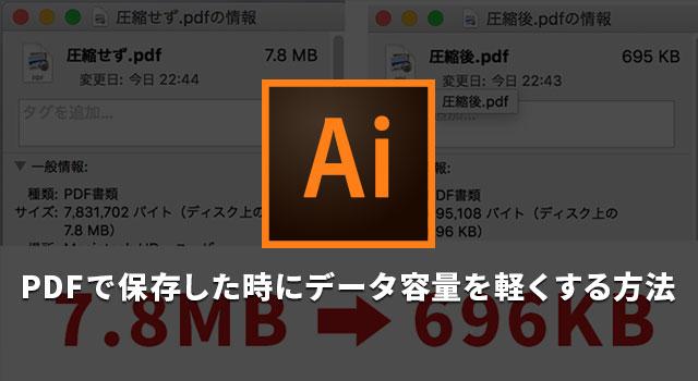 PDFで保存した時にデータ容量を軽くする方法【Illustrator(イラストレーター)】