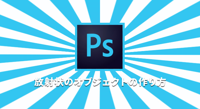 放射状のオブジェクトの作り方【photoshop(フォトショップ)】