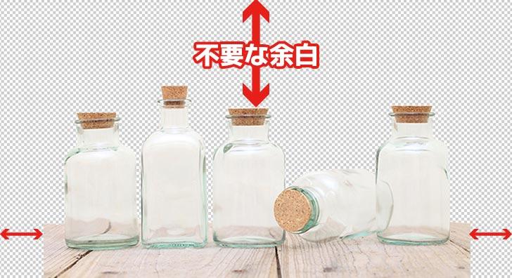 不要な透明部分を省いてトリミングする方法【photoshop(フォトショップ)】