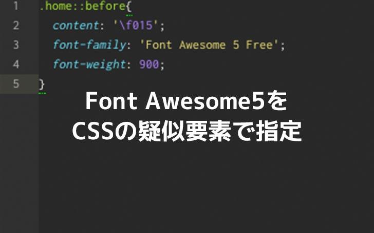 Font Awesome5をCSSの疑似要素で指定する方法【表示されない時の対処法も】