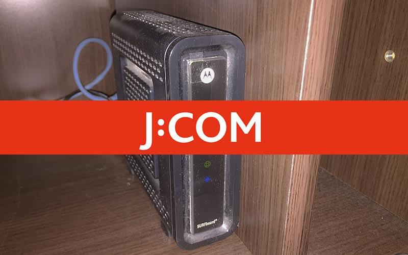 jcomで頻繁にインターネット回線がよく切れるのでモデム交換を依頼。原因はまさかの◯◯◯だった件
