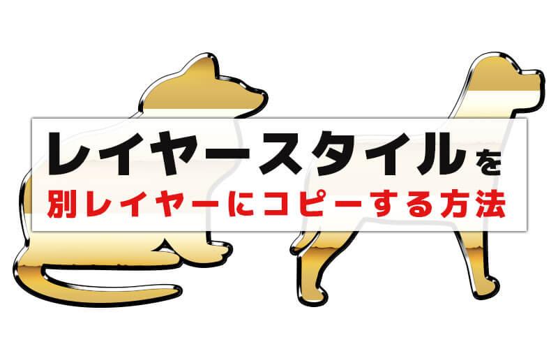 超簡単!レイヤースタイルを別レイヤーにコピーする方法【photoshop(フォトショップ)】