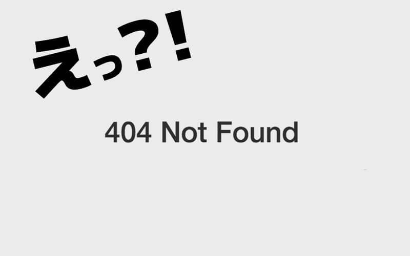 【WordPress】記事が消えた?!トップページしか表示されなくなった時の対処法