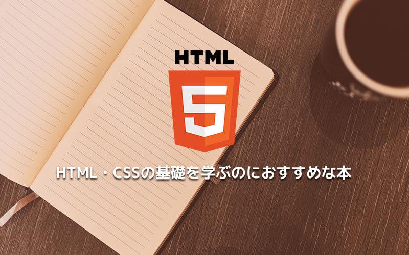 【初心者〜中級者向け】独学でHTML・CSSの基礎を学ぶのにおすすめな本6選