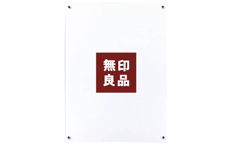 【感想・レビュー】ポスターをカッコよく飾るなら無印良品のアクリルピクチャーフレームがおすすめ
