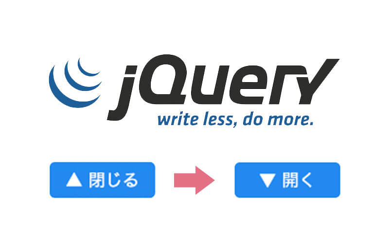 【jQuery】開閉ボタンの表示・非表示で中身の文字を切り替える方法