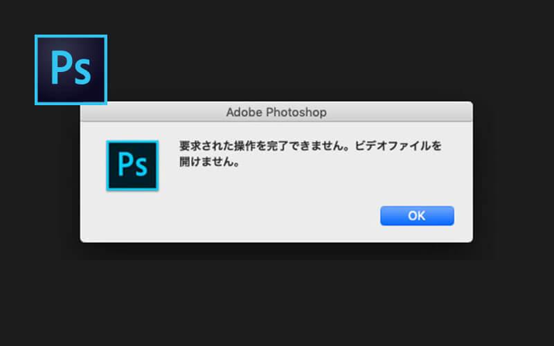 2秒で解決!Photoshopでmovファイルが読み込めない時の対処法【photoshop(フォトショップ)】