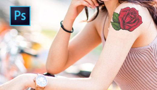 肌にイラストを合成してタトゥーのように見せる方法【photoshop(フォトショップ)】