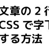 文章の2行目以降をCSSで字下げ(インデント)する方法